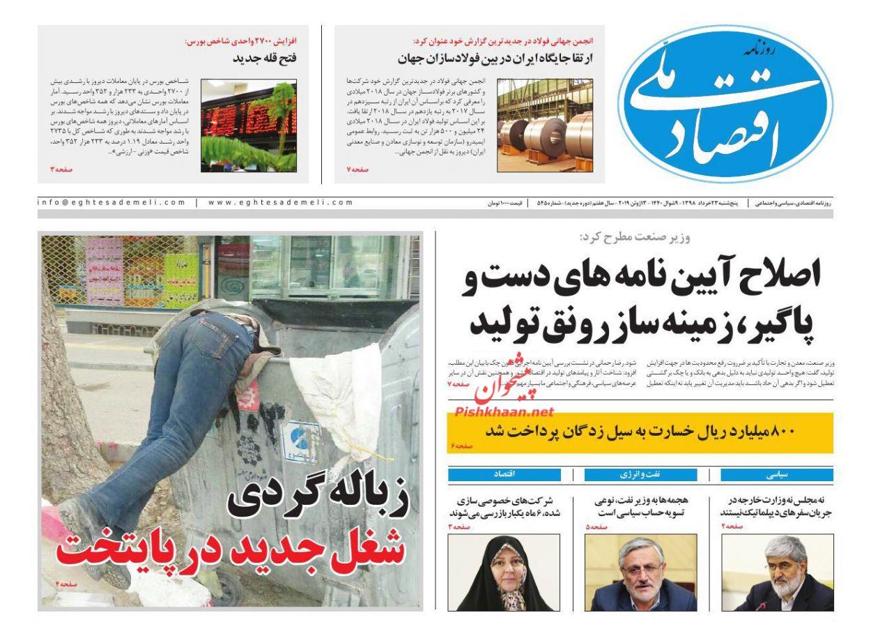عناوین اخبار روزنامه اقتصاد ملی در روز پنجشنبه ۲۳ خرداد :