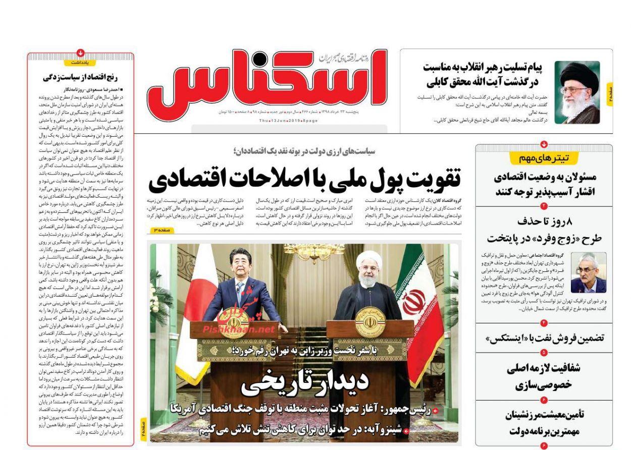 عناوین اخبار روزنامه اسکناس در روز پنجشنبه ۲۳ خرداد :