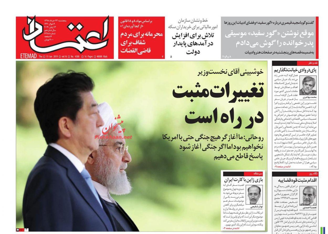 عناوین اخبار روزنامه اعتماد در روز پنجشنبه ۲۳ خرداد :