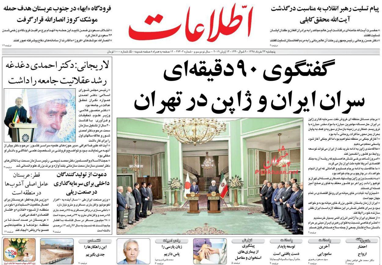 عناوین اخبار روزنامه اطلاعات در روز پنجشنبه ۲۳ خرداد :