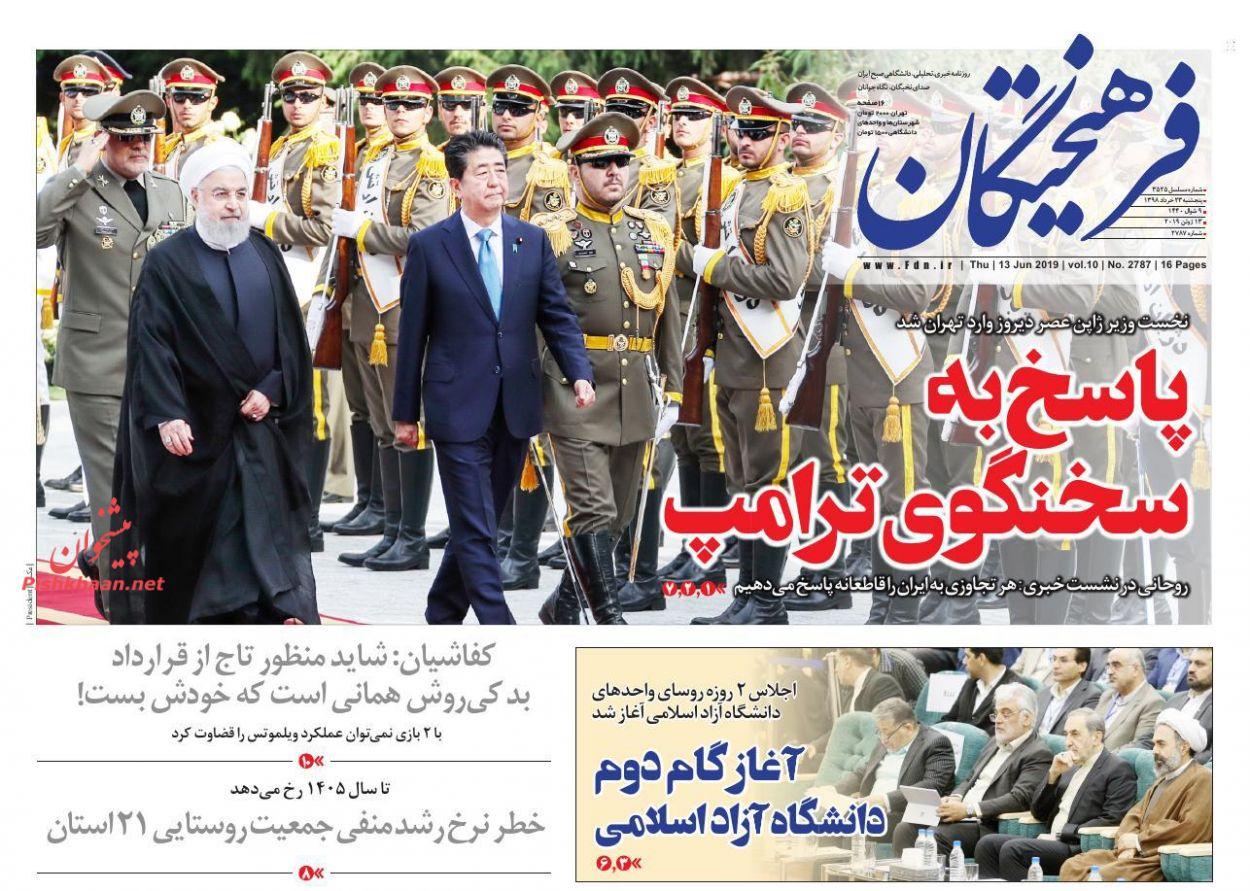 عناوین اخبار روزنامه فرهیختگان در روز پنجشنبه ۲۳ خرداد :