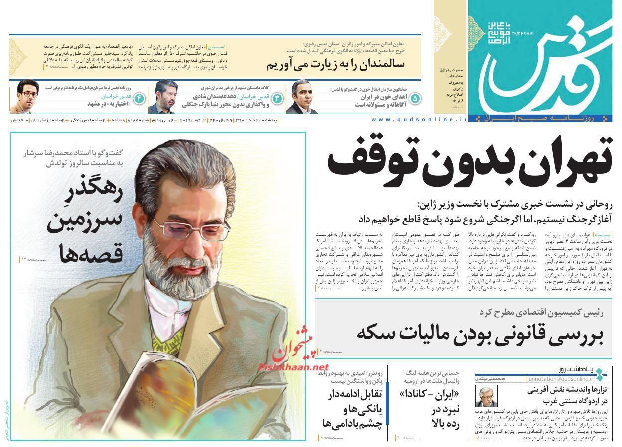 عناوین اخبار روزنامه قدس در روز پنجشنبه ۲۳ خرداد :