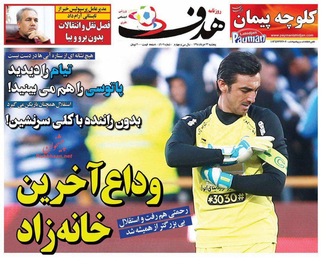 عناوین اخبار روزنامه هدف در روز پنجشنبه ۲۳ خرداد :
