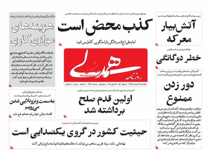 عناوین اخبار روزنامه همدلی در روز پنجشنبه ۲۳ خرداد :