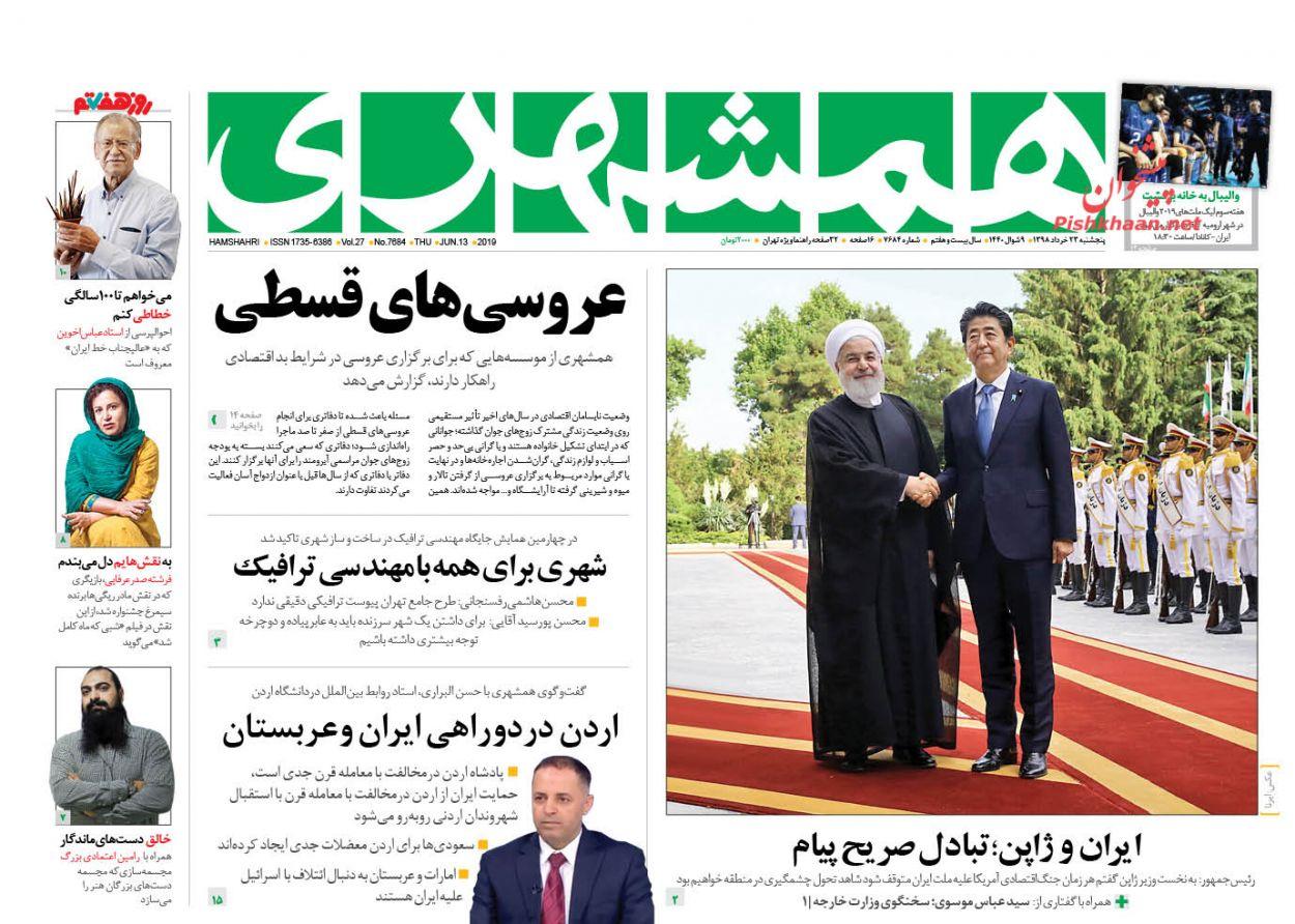 عناوین اخبار روزنامه همشهری در روز پنجشنبه ۲۳ خرداد :