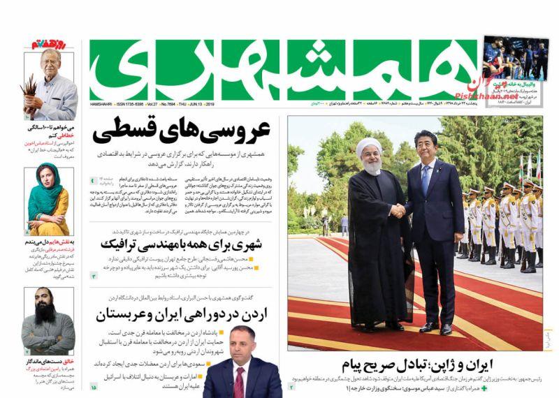عناوین اخبار روزنامه همشهری در روز پنجشنبه ۲۳ خرداد