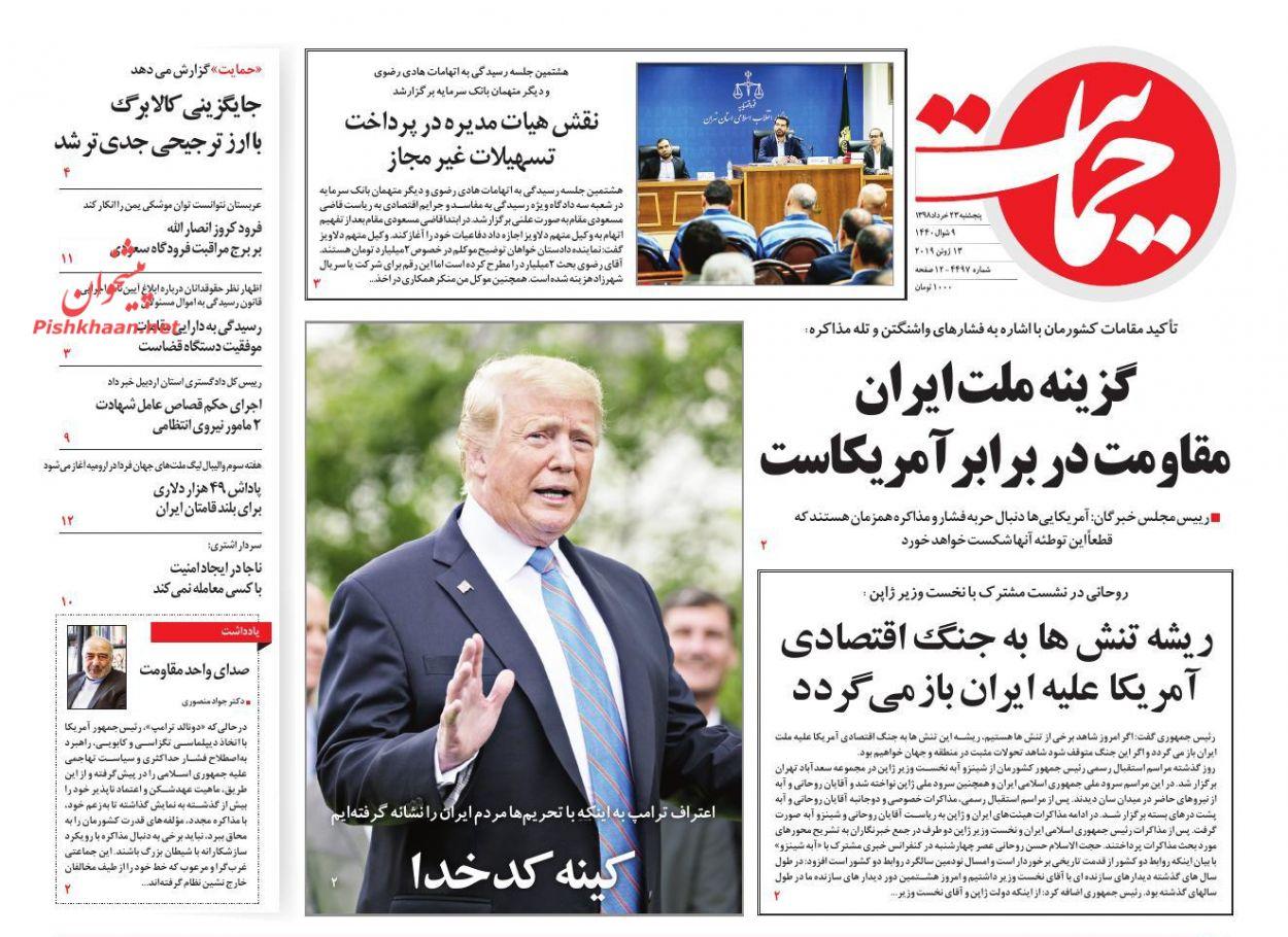 عناوین اخبار روزنامه حمایت در روز پنجشنبه ۲۳ خرداد :