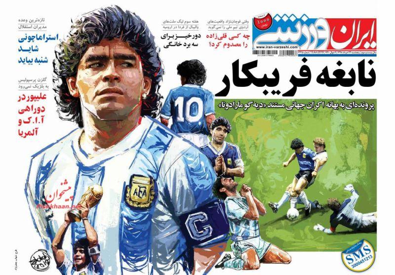 عناوین اخبار روزنامه ایران ورزشی در روز پنجشنبه ۲۳ خرداد