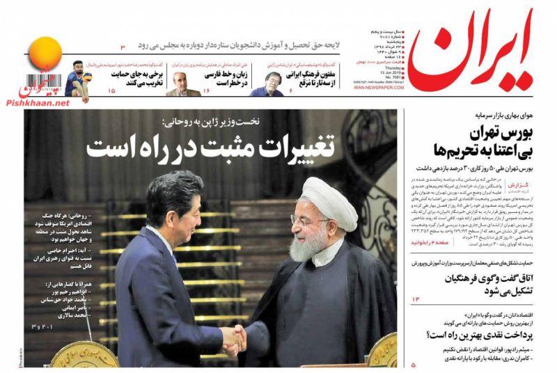 عناوین اخبار روزنامه ایران در روز پنجشنبه ۲۳ خرداد