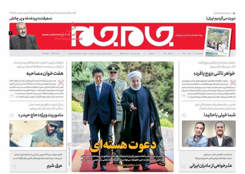 عناوین اخبار روزنامه جام جم در روز پنجشنبه ۲۳ خرداد