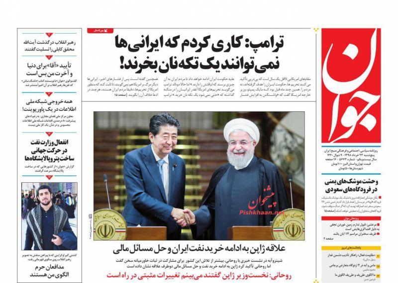 عناوین اخبار روزنامه جوان در روز پنجشنبه ۲۳ خرداد :