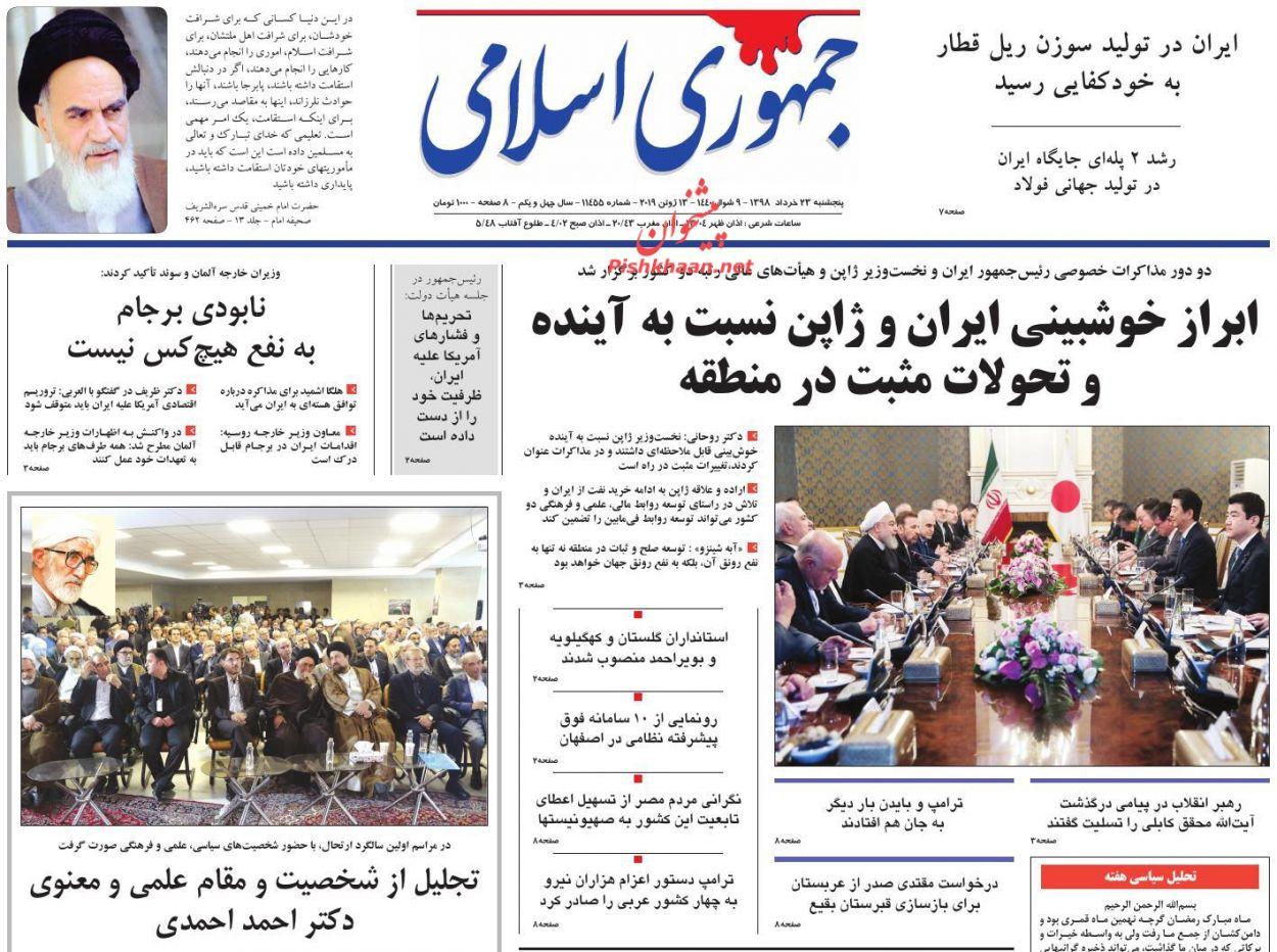عناوین اخبار روزنامه جمهوری اسلامی در روز پنجشنبه ۲۳ خرداد :