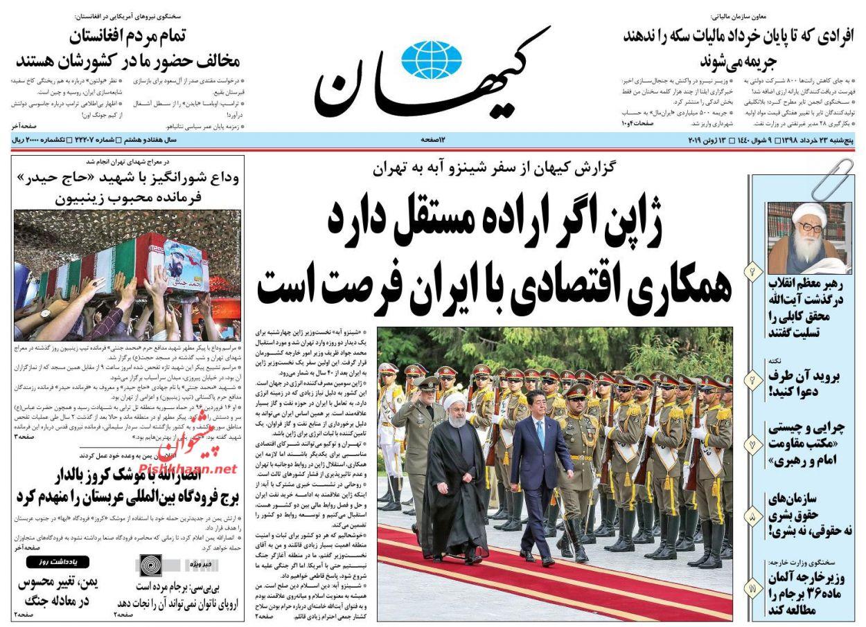 عناوین اخبار روزنامه کیهان در روز پنجشنبه ۲۳ خرداد :