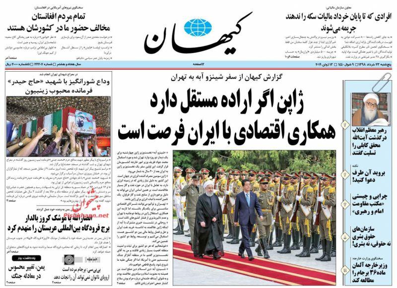 عناوین اخبار روزنامه کيهان در روز پنجشنبه ۲۳ خرداد :