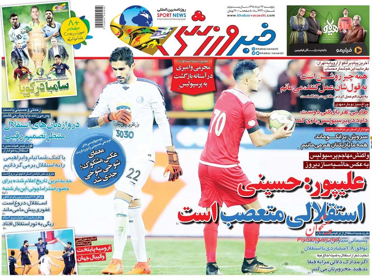 عناوین اخبار روزنامه خبر ورزشی در روز پنجشنبه ۲۳ خرداد :