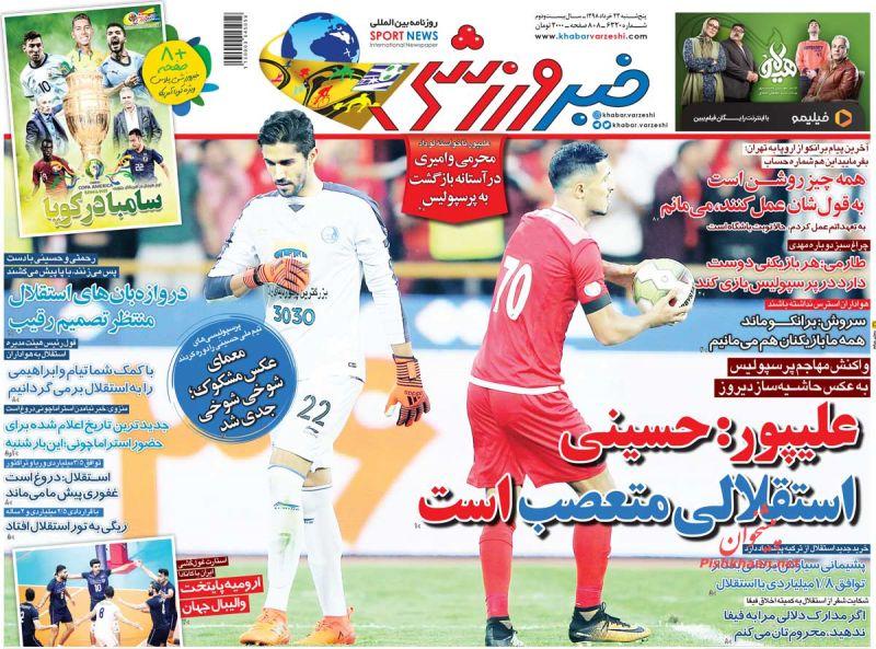 عناوین اخبار روزنامه خبر ورزشی در روز پنجشنبه ۲۳ خرداد
