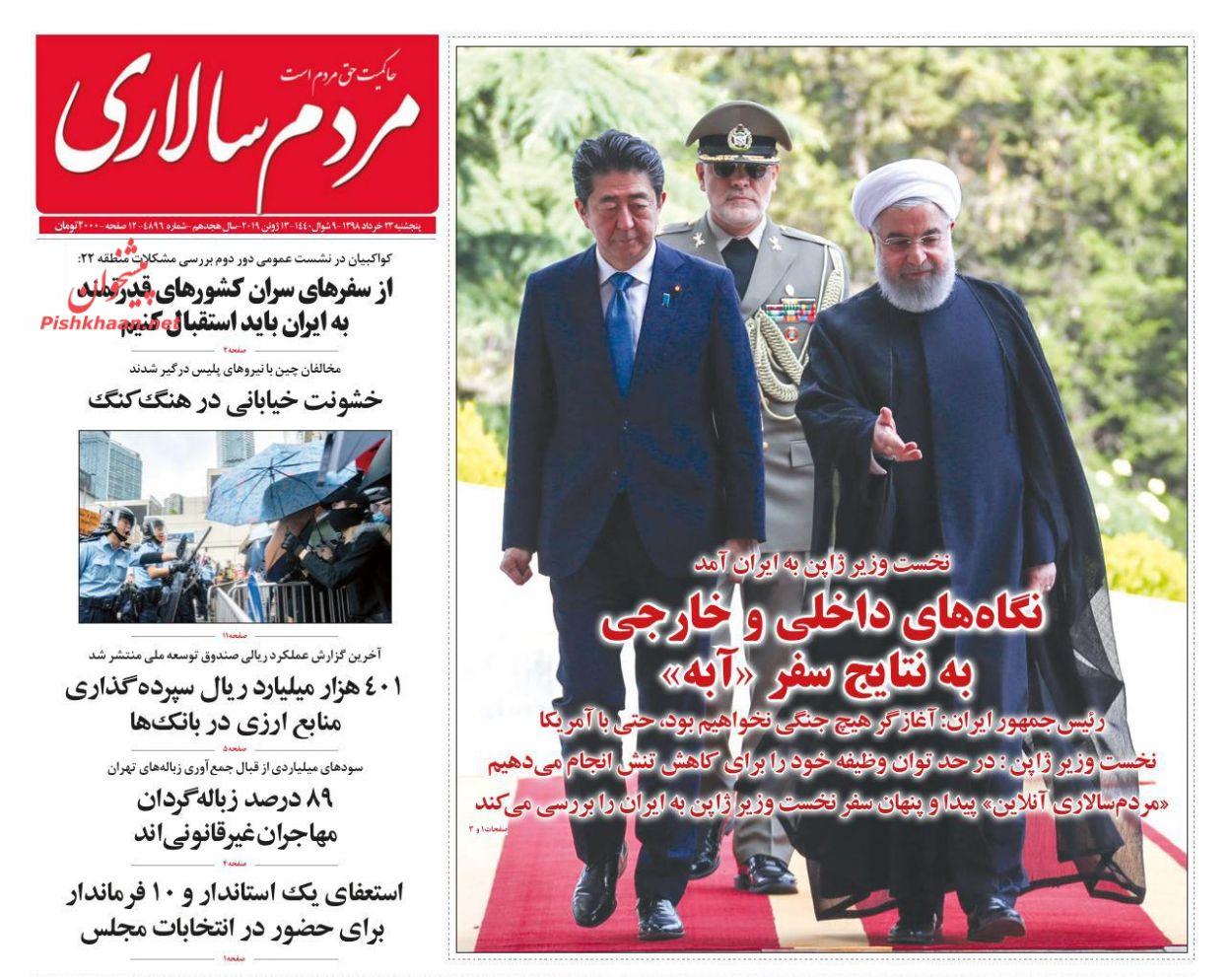 عناوین اخبار روزنامه مردم سالاری در روز پنجشنبه ۲۳ خرداد :