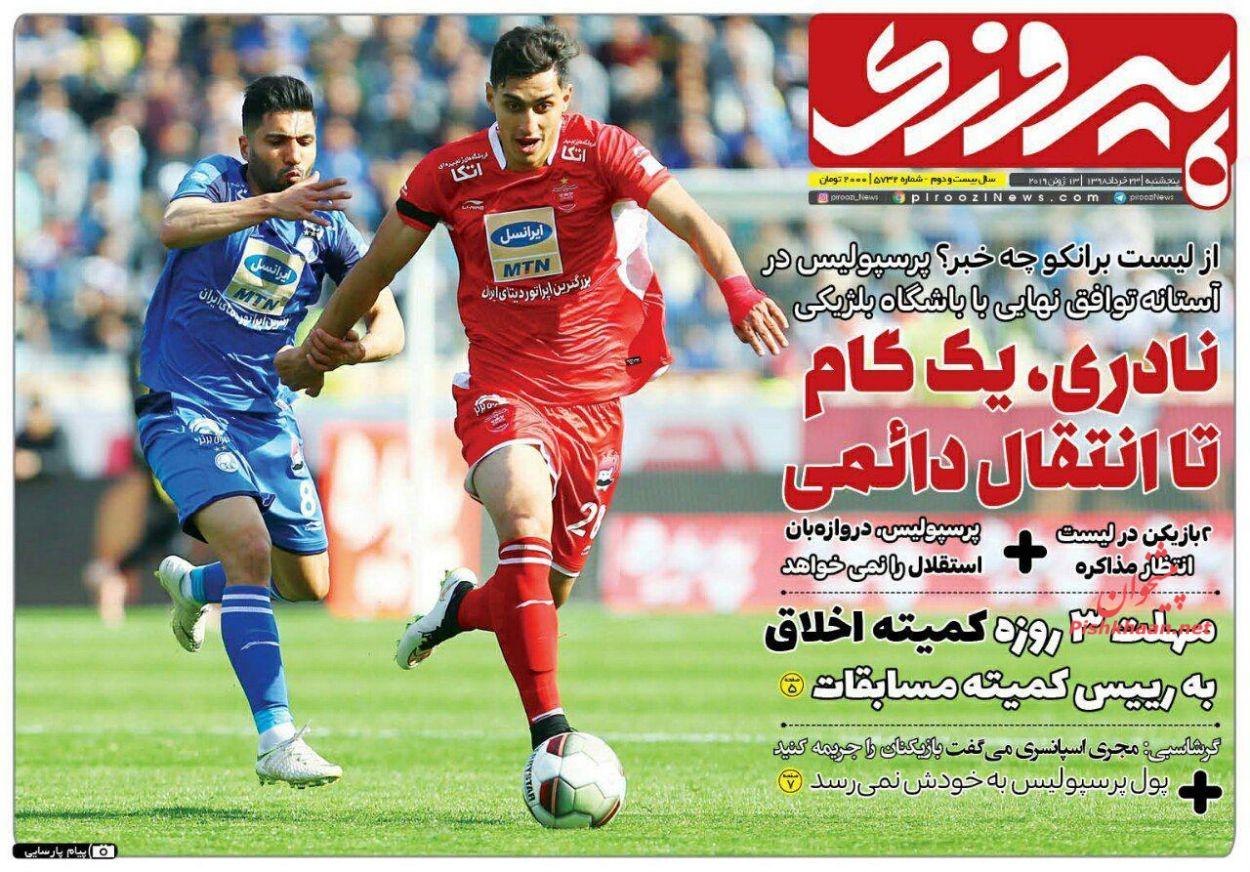 عناوین اخبار روزنامه پیروزی در روز پنجشنبه ۲۳ خرداد :