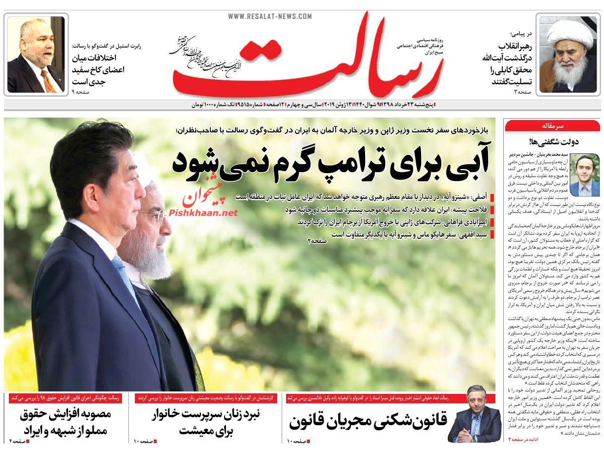 عناوین اخبار روزنامه رسالت در روز پنجشنبه ۲۳ خرداد :