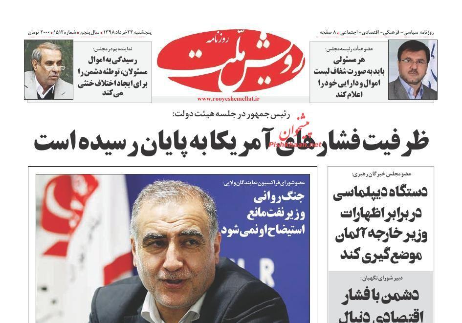 عناوین اخبار روزنامه رویش ملت در روز پنجشنبه ۲۳ خرداد :