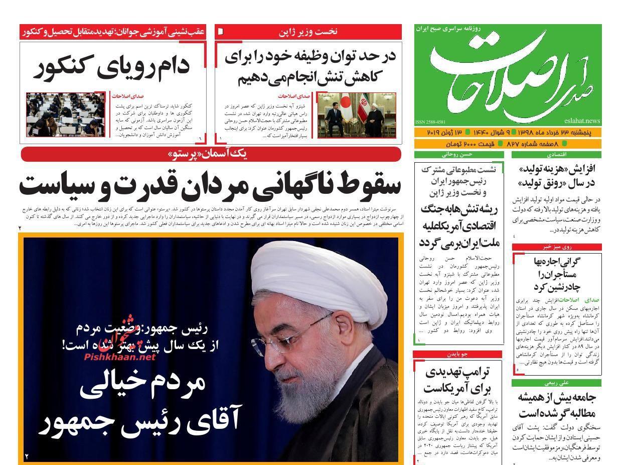 عناوین اخبار روزنامه صدای اصلاحات در روز پنجشنبه ۲۳ خرداد :