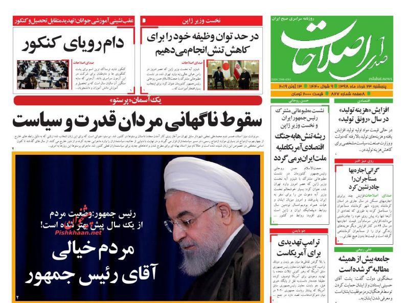 عناوین اخبار روزنامه صدای اصلاحات در روز پنجشنبه ۲۳ خرداد