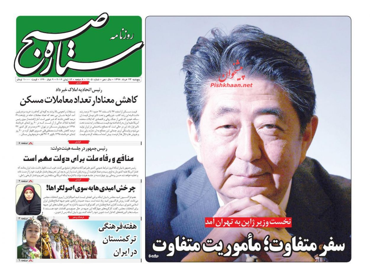 عناوین اخبار روزنامه ستاره صبح در روز پنجشنبه ۲۳ خرداد :