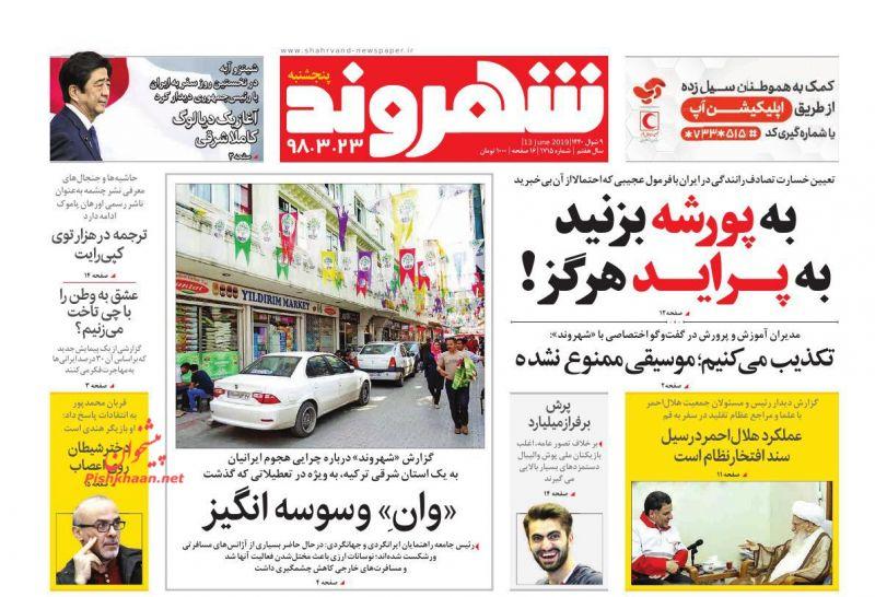 عناوین اخبار روزنامه شهروند در روز پنجشنبه ۲۳ خرداد