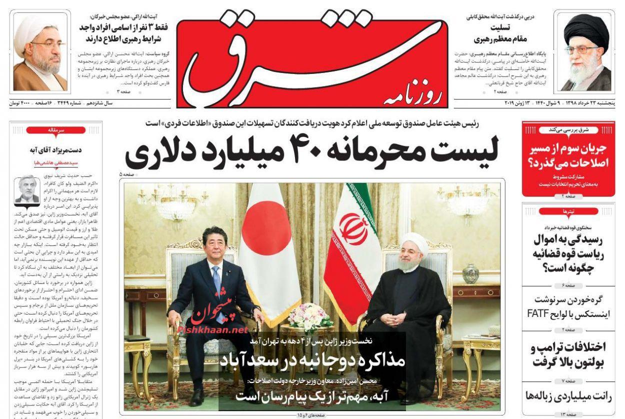 عناوین اخبار روزنامه شرق در روز پنجشنبه ۲۳ خرداد :