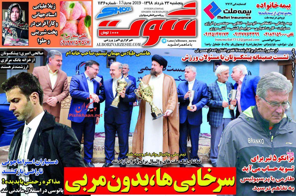 عناوین اخبار روزنامه شوت در روز پنجشنبه ۲۳ خرداد :