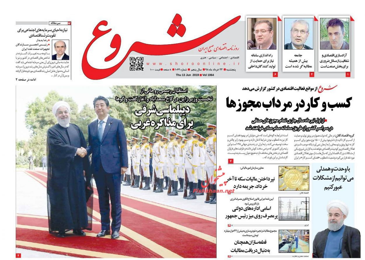 عناوین اخبار روزنامه شروع در روز پنجشنبه ۲۳ خرداد :