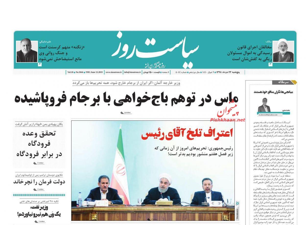 عناوین اخبار روزنامه سیاست روز در روز پنجشنبه ۲۳ خرداد :