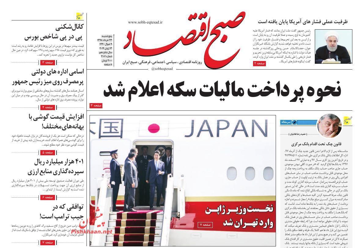 عناوین اخبار روزنامه صبح اقتصاد در روز پنجشنبه ۲۳ خرداد :