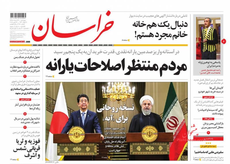 عناوین اخبار روزنامه خراسان در روز پنجشنبه ۲۳ خرداد
