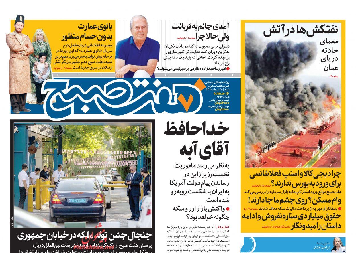 عناوین اخبار روزنامه هفت صبح در روز شنبه ۲۵ خرداد :
