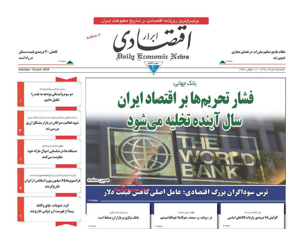 عناوین اخبار روزنامه ابرار اقتصادی در روز شنبه ۲۵ خرداد :
