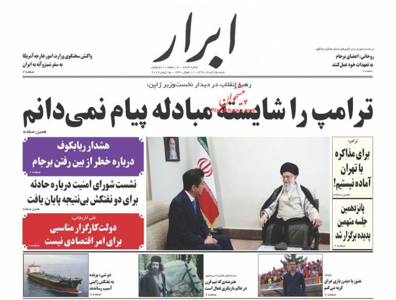 عناوین اخبار روزنامه ابرار در روز شنبه ۲۵ خرداد :