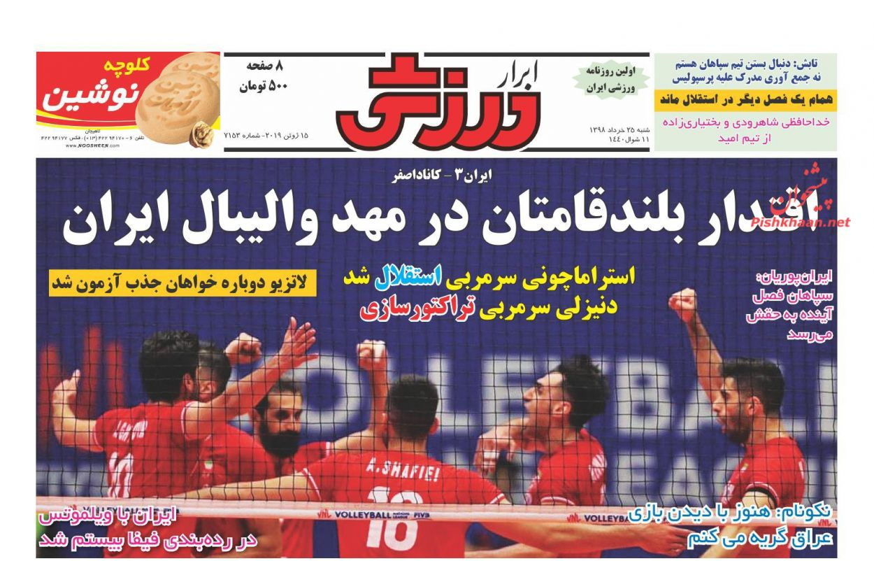 عناوین اخبار روزنامه ابرار ورزشى در روز شنبه ۲۵ خرداد :