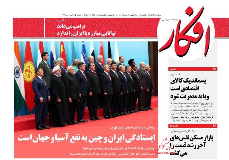 عناوین اخبار روزنامه افکار در روز شنبه ۲۵ خرداد :