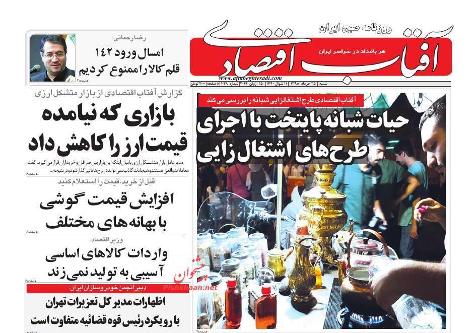 عناوین اخبار روزنامه آفتاب اقتصادی در روز شنبه ۲۵ خرداد :