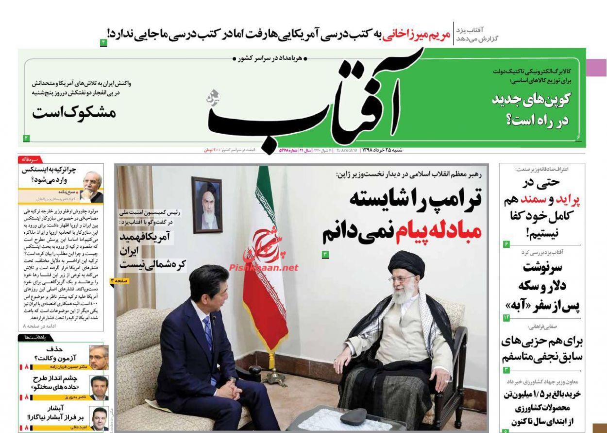 عناوین اخبار روزنامه آفتاب یزد در روز شنبه ۲۵ خرداد :
