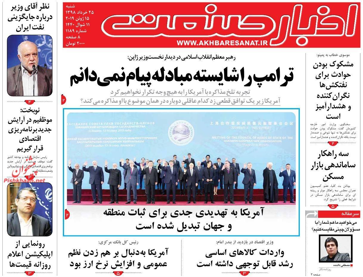 عناوین اخبار روزنامه اخبار صنعت در روز شنبه ۲۵ خرداد :