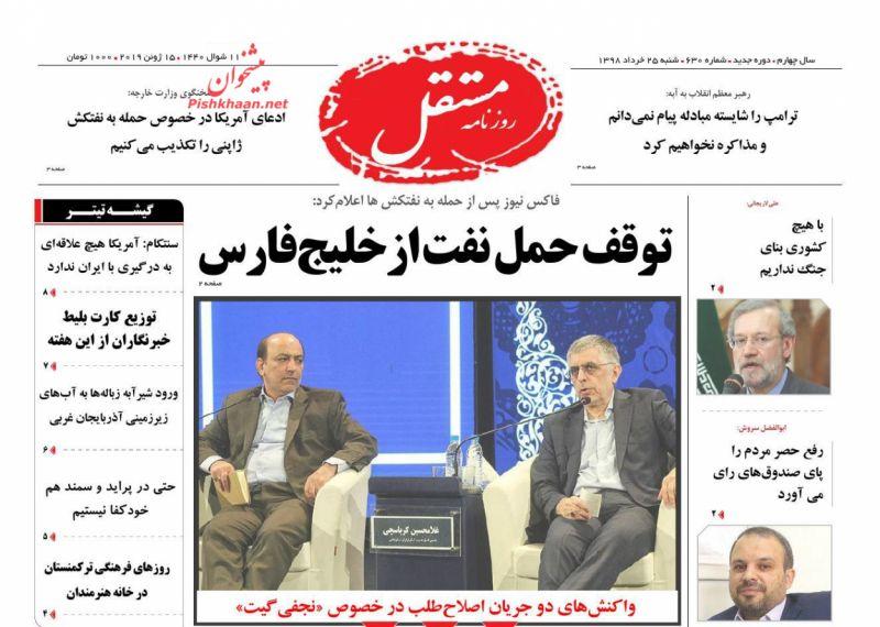 عناوین اخبار روزنامه آرمان امروز در روز شنبه ۲۵ خرداد :
