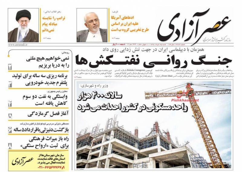 عناوین اخبار روزنامه عصرآزادی در روز شنبه ۲۵ خرداد :