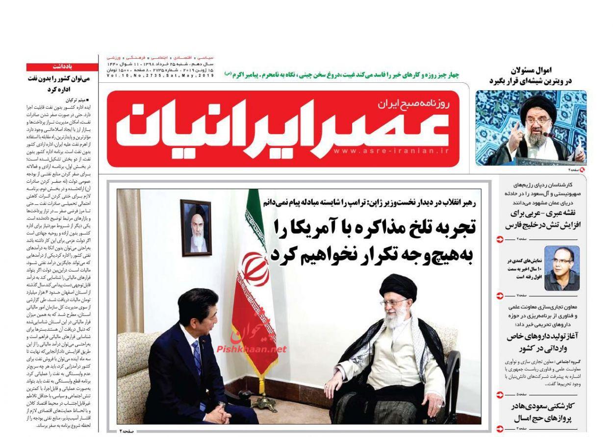 عناوین اخبار روزنامه عصر ایرانیان در روز شنبه ۲۵ خرداد :