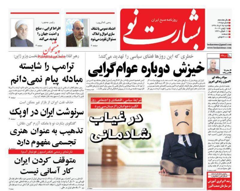 عناوین اخبار روزنامه بشارت نو در روز شنبه ۲۵ خرداد