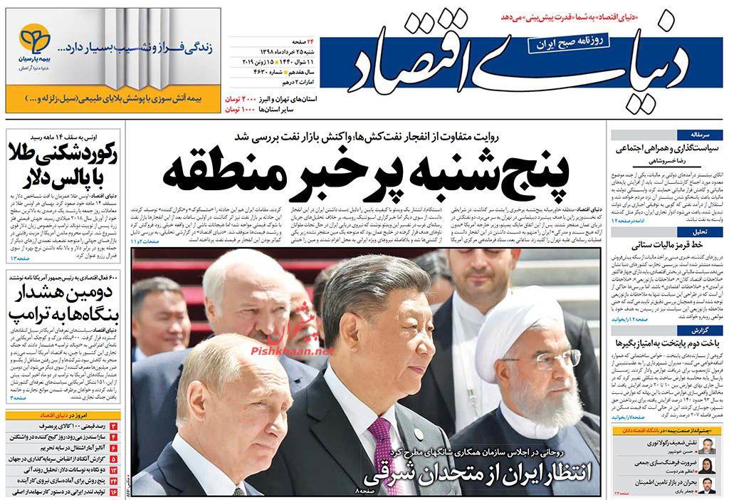 عناوین اخبار روزنامه دنیای اقتصاد در روز شنبه ۲۵ خرداد :