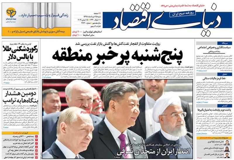 عناوین اخبار روزنامه دنیای اقتصاد در روز شنبه ۲۵ خرداد