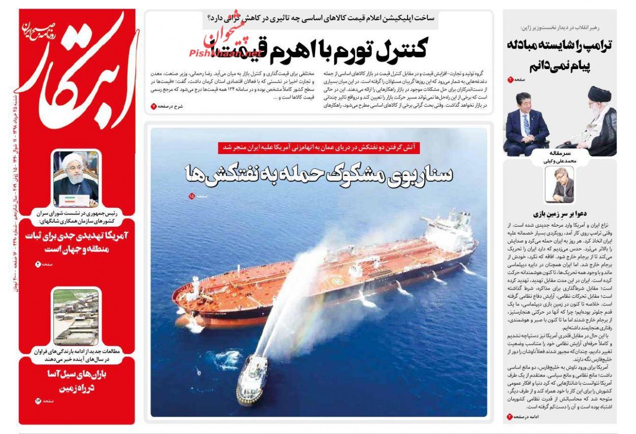 عناوین اخبار روزنامه ابتکار در روز شنبه ۲۵ خرداد :