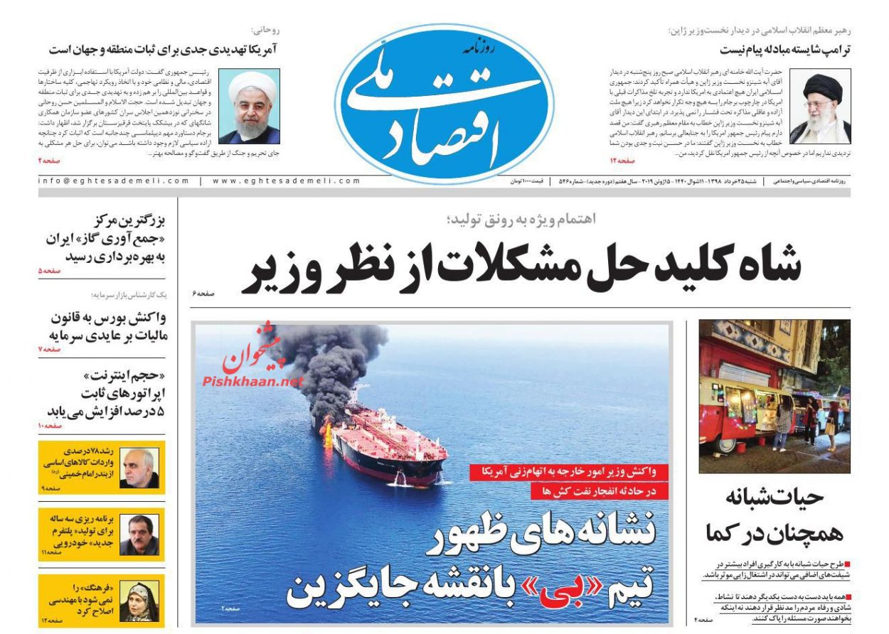 عناوین اخبار روزنامه اقتصاد ملی در روز شنبه ۲۵ خرداد :